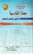 AL-Qadisiya Journal
